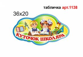 """Куточок школяра"" табличка №1138"