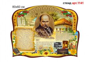 Стенд про Шевченко №1141