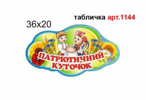 """Табличка """"Патріотичний куточок"""" №1144"""