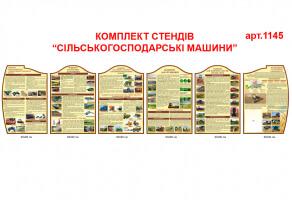"""""""Сільськогосподарські машини"""" комплект №1145"""