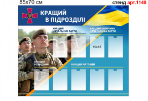 """""""Лучший в подразделении"""" стенд №1148"""