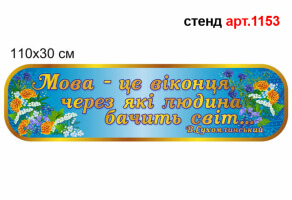 Цитата Сухомлинского стенд №1153