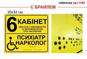 Тактильные таблички для кабинетов со шрифтом Брайля №1160