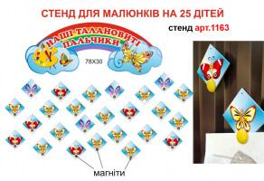 """Магнитный стенд для рисунков в группу """"Бабочки"""" №1163"""