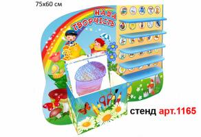 """Стенд для малюнків і для ліплення з пластиліну в групу """"Малятко"""" №1165"""