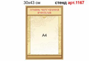 """""""Графік чергування вчителів"""" стенд №1167"""