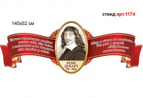 Портрет Рене Декарта с цитатами стенд №1174