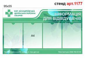 Информационный стенд для медицинского учреждения №1177
