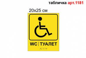 "Табличка Брайль ""Туалет"" для МГН №1181"