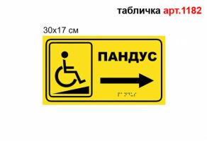 """Табличка Брайль указатель """"Пандус"""" для МГН №1182"""