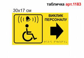 "Таблички Брайля  ""Вызов персонала"" для МГН №1183"
