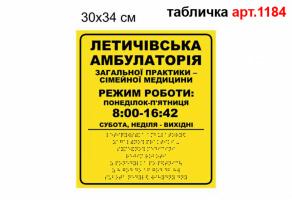 """Табличка """"График работы"""" с Брайлем №1184"""