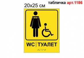 """Табличка со шрифтом Брайля """"Туалет женский для инвалидов"""" №1186"""