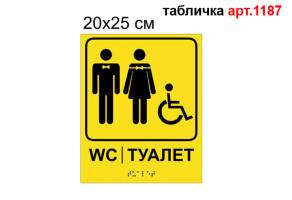 "Табличка со шрифтом Брайля ""Туалет для МГН"" №1187"