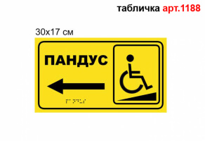"Табличка Брайль ""Пандус"" для МГН №1188"
