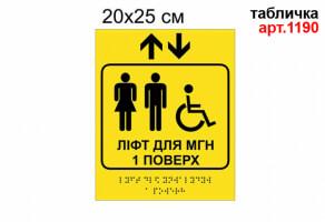 """Табличка Брайль """"Лифт для МГН"""" №1190"""