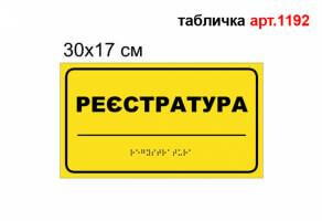 """Тактильная табличка """"Регистратура"""" №1192"""