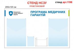 "Стенд ""Программа медицинских гарантий"" НСЗУ (пластик) №1198"