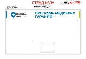 """Стенд """"Программа медицинских гарантий"""" (МДФ) №1199"""
