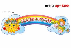 """Табличка """"Наши группы"""" №1200"""