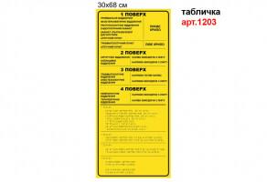 Навигационные таблички с шрифтом Брайля №1203