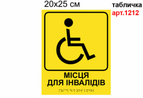 """Табличка с шрифтом Брайля """"Места для инвалидов""""  №1212"""