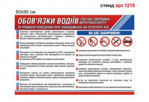 """""""Обязанности водителей на территории АЗС"""" стенд №1215"""