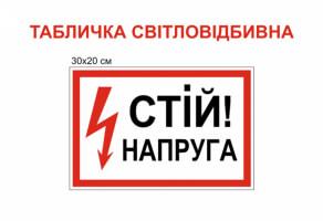 """""""Высокое напряжение"""" табличка светоотражающая №1219"""