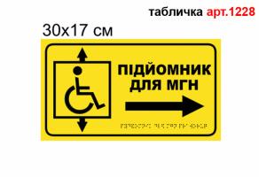 Табличка подъемник для инвалидов №1228