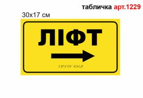 """Табличка """"Лифт справа"""" со шрифтом Брайля №1229"""