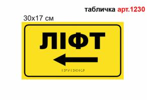 "Табличка ""Лифт слева"" со шрифтом Брайля №1230"