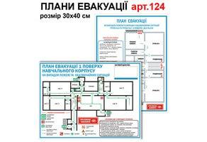 План эвакуации №124