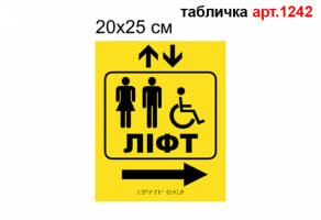 """Табличка """"Лифт для МГН справа"""" со шрифтом Брайля №1242"""