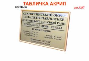 Табличка акриловая в рамке №1247