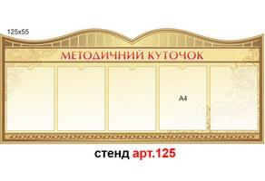Методичний куточок №125