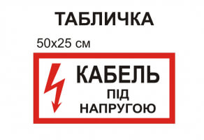 """Табличка """"Кабель под напряжением"""" №1260"""