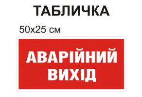 """Табличка """"Аварійний вихід"""" №1325"""