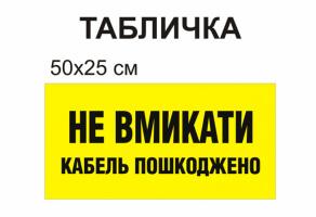 """Табличка """"Не вмикати кабель пошкоджено"""" №1326"""