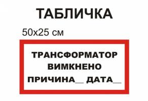 """Табличка """"Трансформатор вимкнений"""" №1328"""