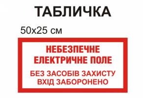 """Табличка """"Опасное электрическое поле"""" №1265"""