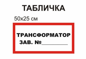 Табличка на трансформатор №1267