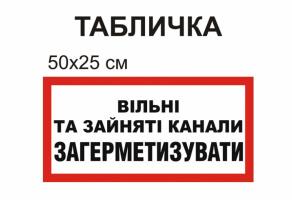 """Табличка """"Свободные и занятые каналы загерметизировать"""" №1268"""