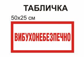 "Табличка ""Взрывоопасно"" №1269"