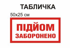 """Табличка """"Подъем запрещен"""" №1270"""