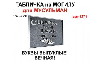 Табличка на памятник для мусульман №1271