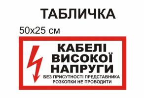 """Табличка """"Кабели высокого напряжения"""" №1272"""