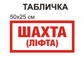 """Табличка """"Шахта ліфта"""" №1274"""
