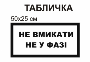"""Табличка """"Не вмикати не в фазі"""" №1275"""