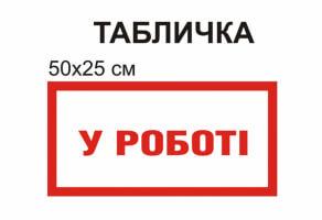 """Табличка """"У роботі"""" №1278"""