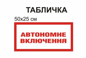 """Табличка """"Автономне включення"""" №1279"""